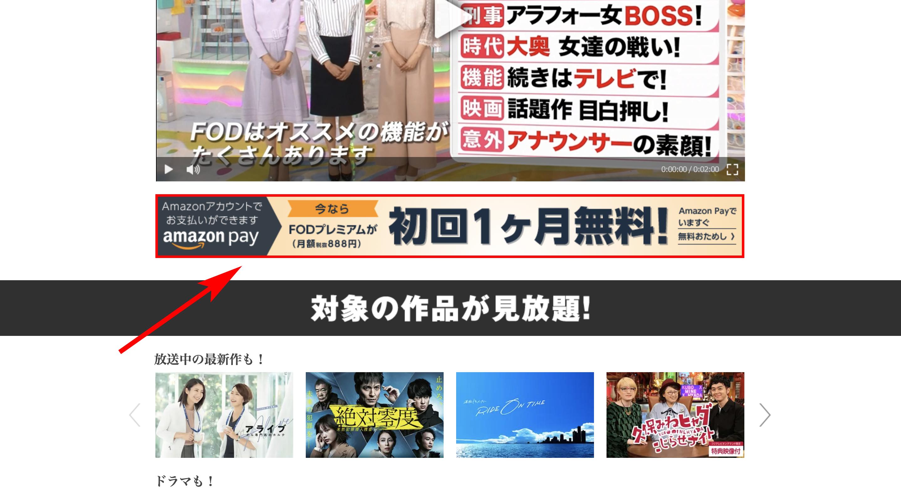 【月額888円】FODプレミアムとは?登録方法から解約方法まで徹底解説