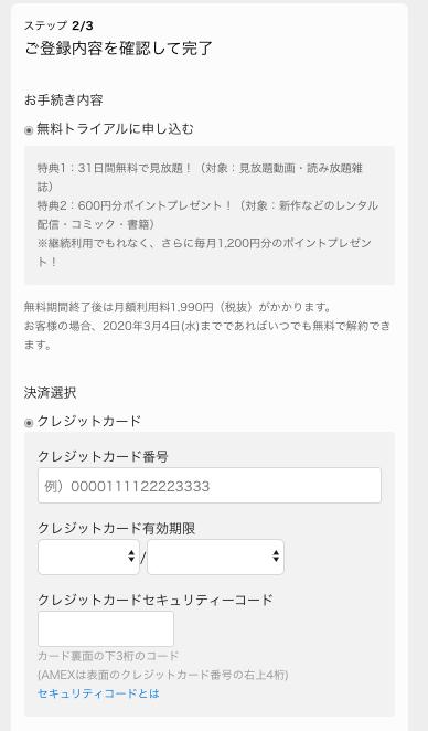 U-NEXTの申し込み画面
