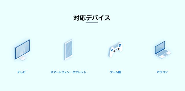 U-NEXTの対応デバイス一覧
