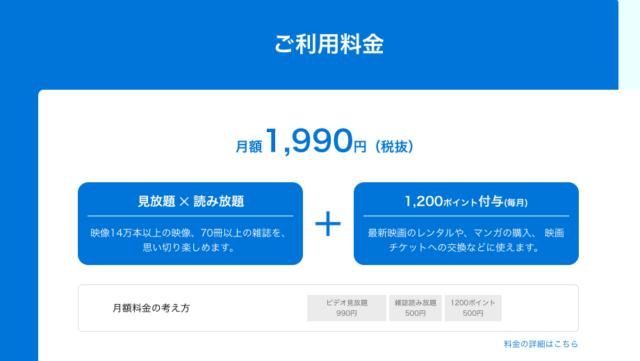 U-NEXTの基本料金
