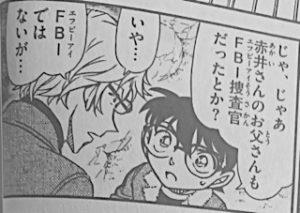 赤井秀一の父親はFBIではないと語る沖矢昴