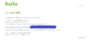 hulu2週間無料トライアルに申し込んだ後に届くメール