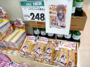 けいおんのムギちゃんの眉毛たくあんがスーパーで売られていた写真
