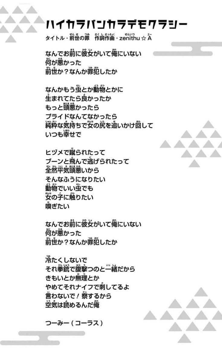 曲名「前世の罪」(作詞・作曲:zenithu☆A)