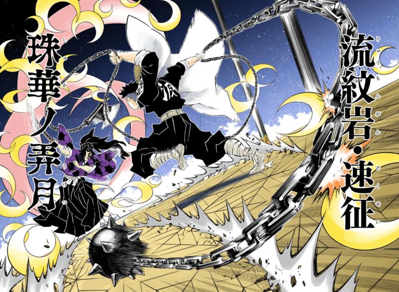弐ノ型 「珠華ノ弄月」