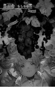 フィルたちが閉じ込められたブドウを不安げに見上げるエマ
