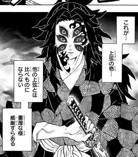 上弦の壱・黒死牟との出会い