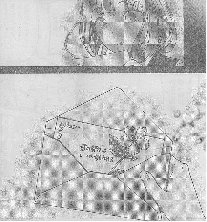 伊井野ミコへの手紙